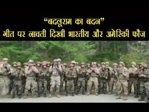 Marching सॉन्ग 'Badluram ka badan' गीत पर नाचती दिखी भारतीय और अमेरिकी फौज, देखें Video