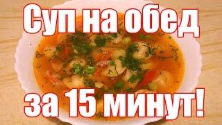 Как быстро приготовить вкусный суп из пельменей на обед? Суп с пельменями - быстрый и вкусный обед!