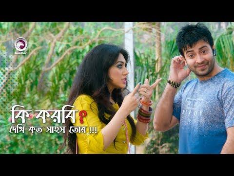 Ki korbi ? Dekhi Koto Sahos Tor | Movie Scene | Shakib khan | Apu Biswas