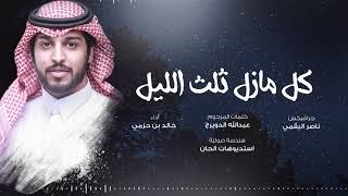 تحميل اغاني كل مازل ثلث الليل I كلمات المرحوم عبدالله الدويرج I أداء خالد بن حزمي MP3