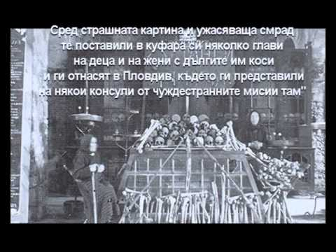 ПРОТЕСТАНТИТЕ И БАТАШКОТО КЛАНЕ -- 1876 г