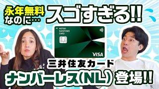 【三井住友カード(ナンバーレス)】対象店舗で利用すると最大5%還元!カードナンバーがない年会費無料の新しいカード★
