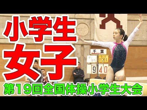 [体操]第19回全国体操小学生大会(女子 茨城Aチーム)