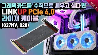 몬스타 LINKUP PCIe4.0 라이저케이블 + VGA홀더 Kit_동영상_이미지
