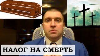 Дмитрий ПОТАПЕНКО - Новости недели: У государства нет денег на пенсии?!
