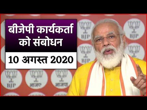LIVE! PM Modi's Interaction With BJP Karyakartas Of Andaman And Nicobar Islands