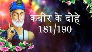 Kabir Ke Dohe with Lyrics - 181 to 190 Kabir   - YouTube
