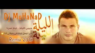 Amr Diab - El Leila Remix 2013 عمرو دياب الليلة ريمكس تحميل MP3
