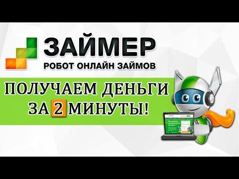 ЗАЙМЕР - Как взять займ? Регистрируемся и получаем деньги на карту за 2 минуты!