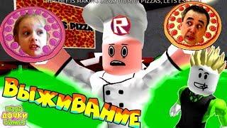 БЕЗУМНЫЙ ПОБЕГ из ПИЦЦЕРИИ в ROBLOX #4! Ресторан Пиццы в ОПАСНОСТИ! Паркур Escape Pizzeria Obby