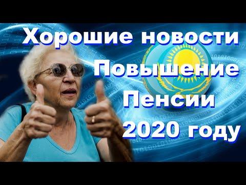 Повышения пенсии и пособий в Казахстане 2020 году.
