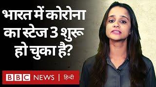 Corona Virus : क्या India में इस वायरस की सबसे ख़तरनाक Stage 3 आ चुकी है? (BBC Hindi)