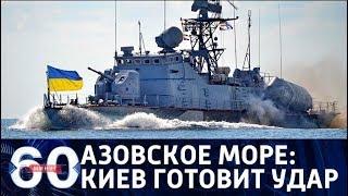 60 минут. Бой за Азовское море: Украина грозит российским кораблям. От 10.08.2018