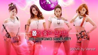 [360 VR] JS Ent. 1st mini concert teaser