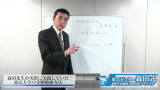 東京大学に一発合格した受検方法とは?|東大ドクター森田式勉強法