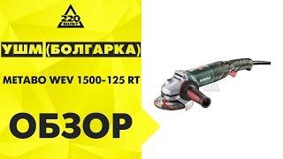 Metabo WEV 1500-125 RT (601243000) - відео 1