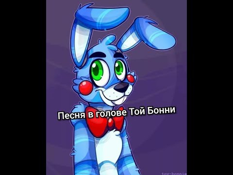 """Песня в голове Той Бонни """"Шоколадный заяц""""."""