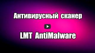 Антивирусный сканер LMT AntiMalware с защитой в режиме реального  времени, на русском языке, бесплатный, проверяет и удаляет  различные вирусы системы Windows.  Скачать антивирусный сканер LMT AntiMalware: