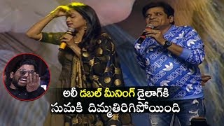 Ali Double Meaning Dialogues on Suma at Lovers Day Audio Launch | Ali Suma Comedy  | Filmylooks