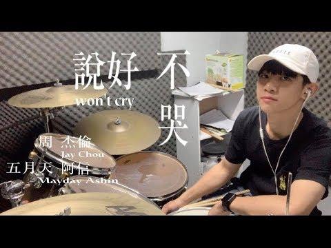 周杰倫 Jay Chou【說好不哭 Won't Cry】&五月天阿信 (Mayday Ashin)   李科穎爵士鼓DRUM COVER