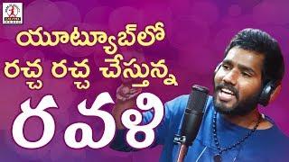 RAVALI 2018 Sensational Folk Song | Hanmanth Yadav Gotla | Telangana Songs | Lalitha Audios & Videos