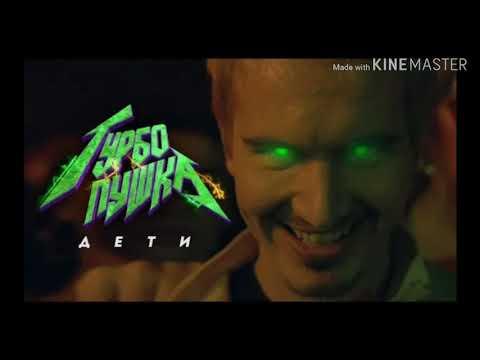 ДЕТИ-ТУРБО ПУШКА (Official Music Video)