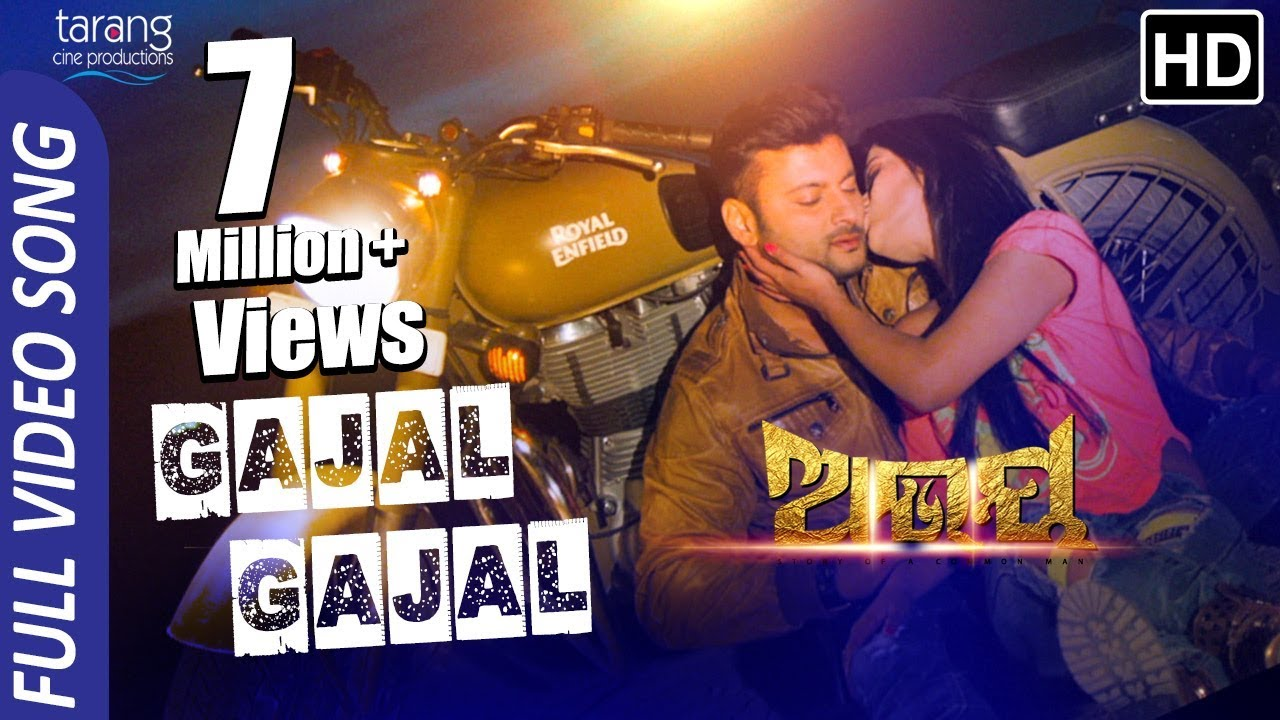 Gajal Gajal Odia Song Lyrics