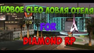 Клео для ловли отелей diamond rp