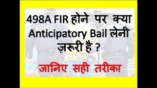 498A IPC FIR – Anticipatory Bail is necessary or not- 498A/406 IPC Solutions by Apaizers Mens Rights