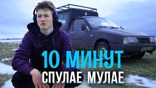 СПУЛАЕ МУЛАЕ - XXXTANTACION (премьера клипа) | Денис Мак- Спулае Мулае 10 минут
