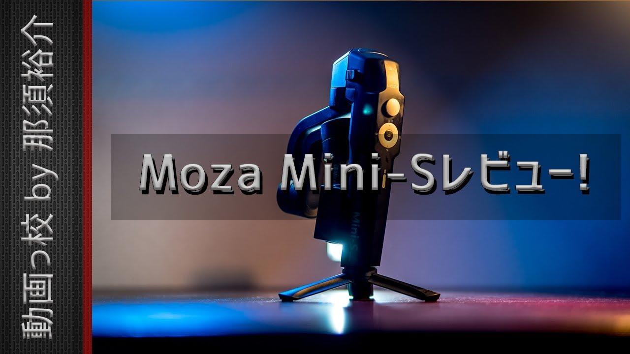 スマホ用ジンバルMoza Mini-Sの比較レビュー!おすすめ?評価・評判は? #スマホ #比較