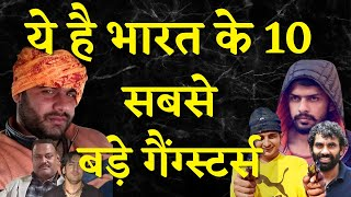 पपला गुर्जर भारत के टॉप 10 गैंग्स्टर्स में शुमार | Papla in top 10 gangsters of India