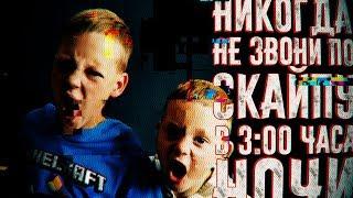 Вызов духов - Крипипаста – Никогда не звони по скайпу в 3 часа ночи | Страхи Шоу #21