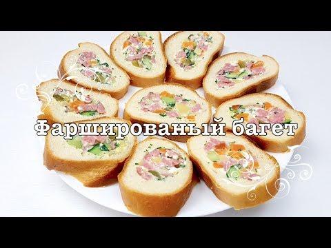 Фаршированный багет КРАСИВАЯ, ВКУСНАЯ и всегда РАЗНООБРАЗНАЯ закуска