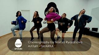Алтын - Tatarka -  Сhoreography by Nastya Ryazanova - Open Art Studio