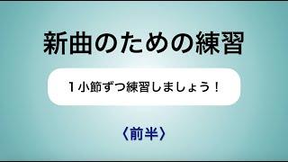 彩城先生の新曲レッスン〜1小節ずつ5-6前半〜のサムネイル画像