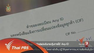 ชั่วโมงทำกิน - Social Biz : ธนาคารพาณิชย์แข่งขันกระตุ้นการใช้ Any-ID (2 มิ.ย. 59)