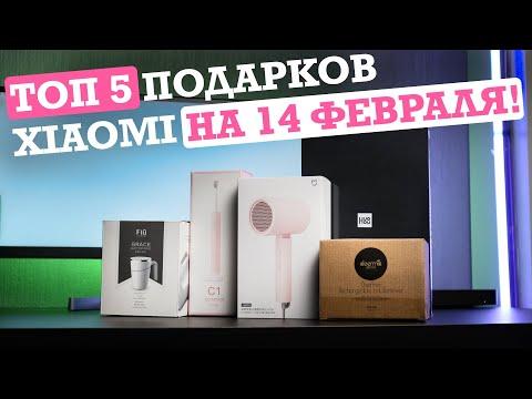 ТОП-5 ПОДАРКОВ XIAOMI НА 14 ФЕВРАЛЯ!