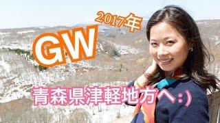 GW旅行➀青森県十和田市から津軽地方へ~観光スポット巡り~