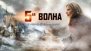"""Киномания, Дублированный трейлер фильма """"Пятая волна"""""""