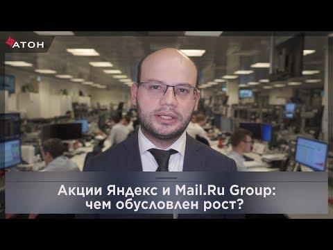 Акции Яндекса и Mail.Ru Group: чем обусловлен рост?