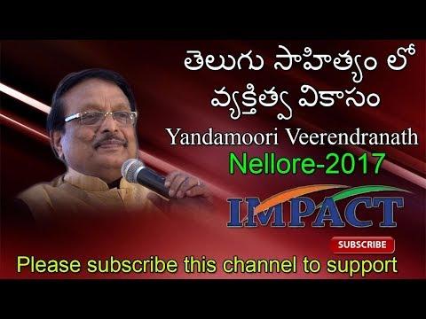 Personality Development In Telugu Sahityam | Yandamoori Veerendranath | TELUGU IMPACT Nellore 2017