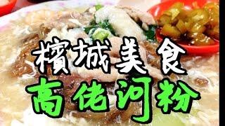 檳城美食,高佬河粉Gou Lou Hor Fun George Town Penang