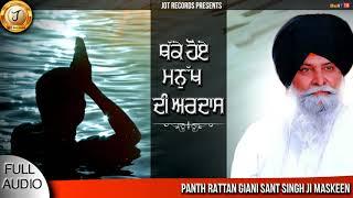 Best KATHA ;- Manukh Di Ardaas | Giani Sant Singh Ji Maskeen |