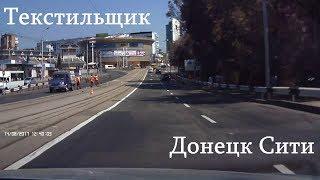 "Дорога с Текстильщика до ТРЦ ""Донецк Сити"" (Донецк)"