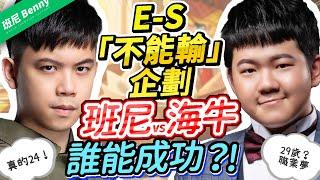 """E-S """"Can't lose"""" challenge vs Sirenia! Who can succeed? Ft. TXO Sirenia Lumburr"""