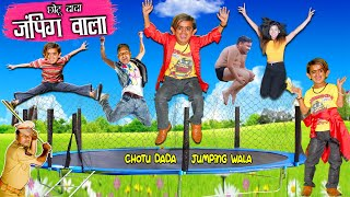 छोटू दादा की जंपिंग | CHOTU DADA JUMPING WALA | Khandesh Hindi Comedy | Chotu Dada Comedy Video