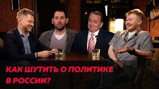 Политический юмор: Поперечный, Слепаков, Белый, Масляков, Мартиросян, Галустян / Редакция
