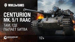 Австралийский Centurion - там, где пылает битва!