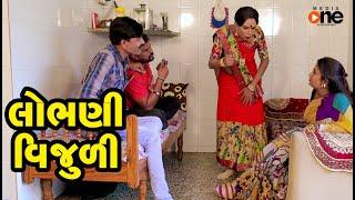 Lobhani Vijuli  |  Gujarati Comedy | One Media
